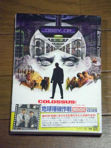 20100229colossus01