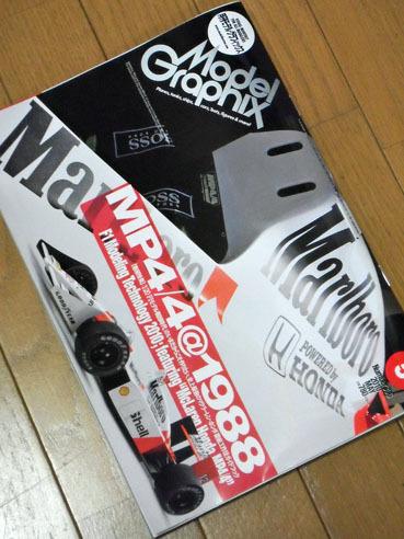 20100407modelgraphixtop