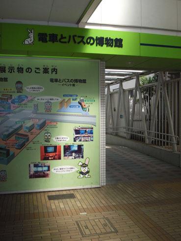 20100415densyatobasunohakubustu
