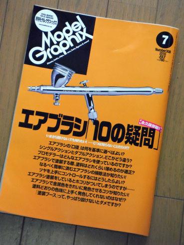 20100605modelgraphix01