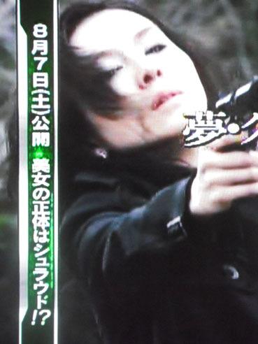 20100802wjikaiyokoku