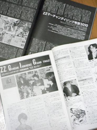 20100803mgzz02