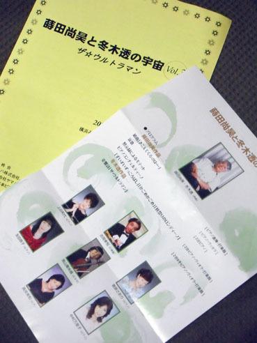 20100911maitafuyuki