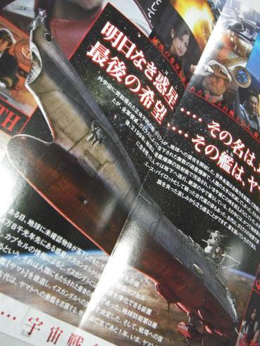 20101106yamato