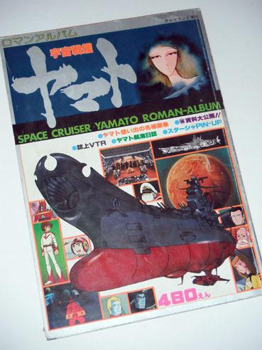 20101127yamatoromanalbum