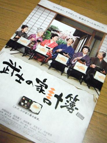 20101209bushinokakeobo01