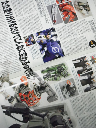 20110301modegra1104kiji