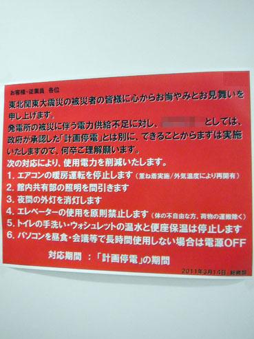 20110316harigami14