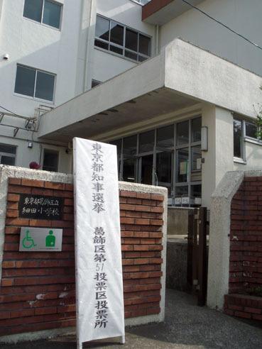 20110410senkyotouhyoujo