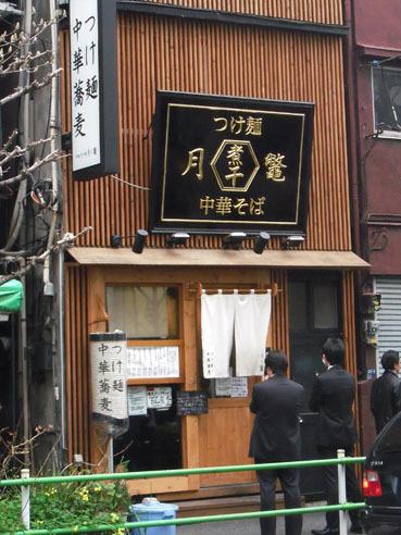 20110420tsukitosuppontentou