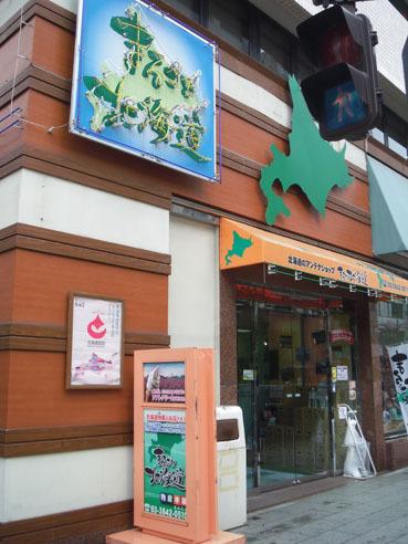 20110623marugotohokkaido
