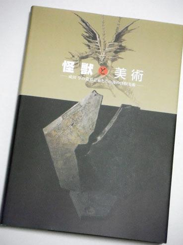 20110827kaijyutobijyutsu