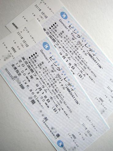 20110919ticket
