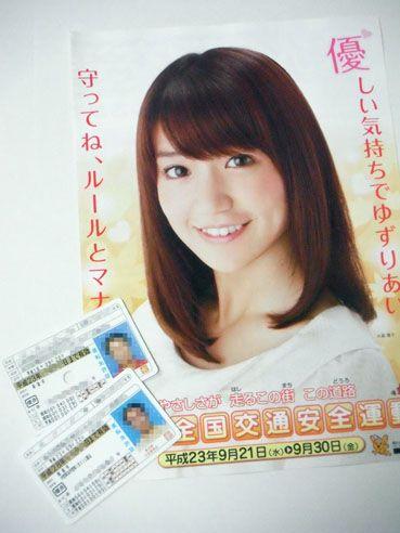 20110926menkyo