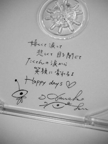 20111108okuhanako02