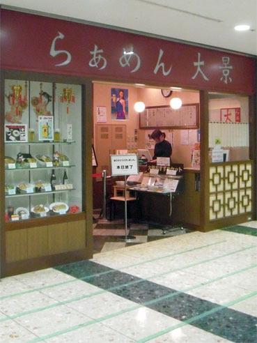 20111214taikeitentou