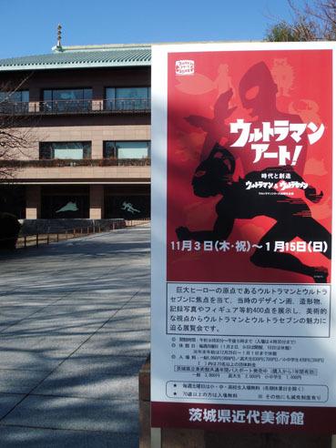 20111226ultrabijyutsukan