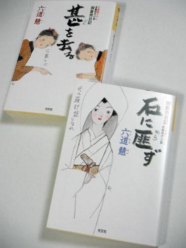 20120116ishiniarazu