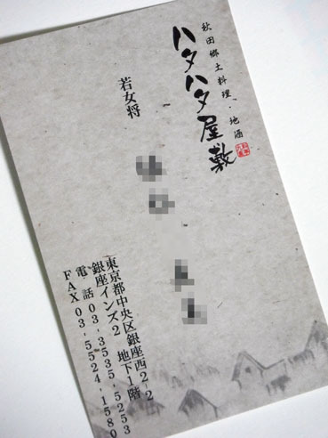 20120126meishi