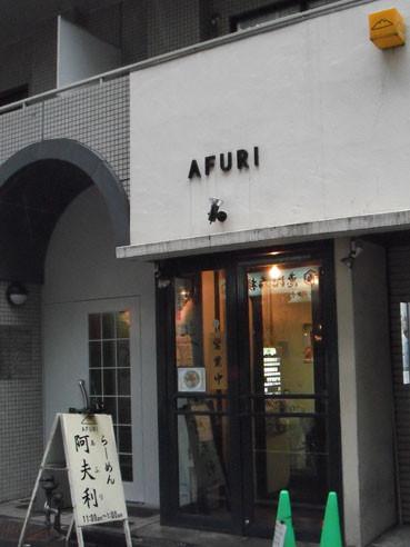 20120306afuritentou