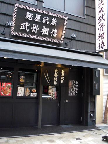 20120309musashitentou