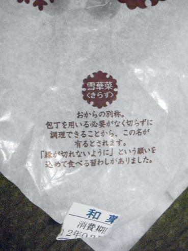 20120308karintomanjyu03