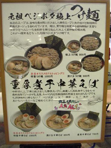 20120327daifukumenu