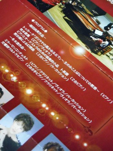 20120406maitafuyukiprogram