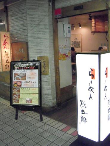 20120429kumagorou