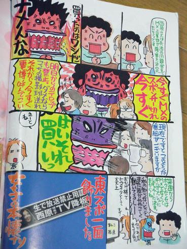 20120524saibara02takasu