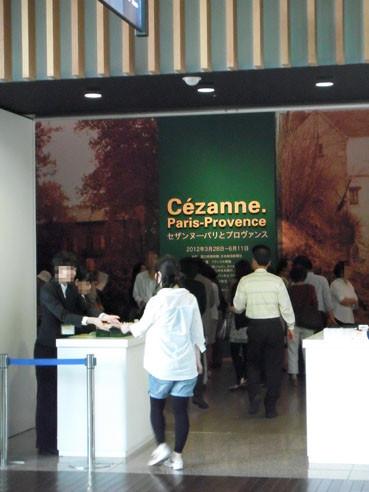 20120525cezanne02ent