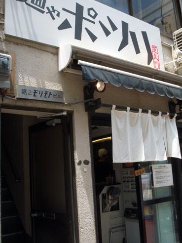 20120620potsuritentou