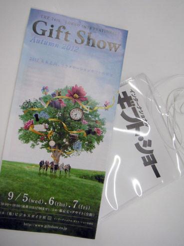 20120906giftshowpass