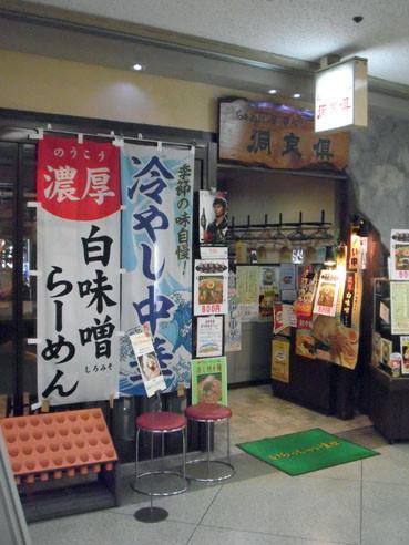 20120924dourakutentou