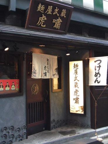 20121004musashikosyutentou_2