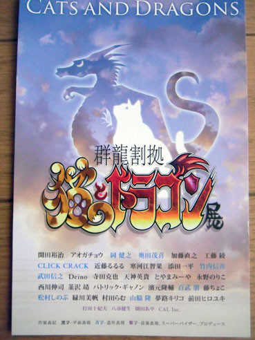 20121106nekodragoncard