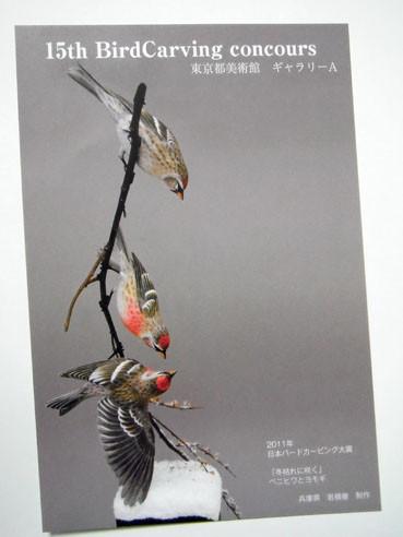 20121107birdcarvingcard
