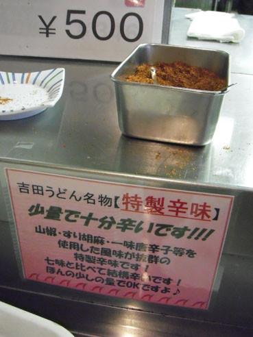 20121115tokuseikarami