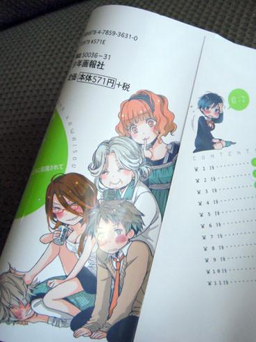 20121220kawaisou01end_2