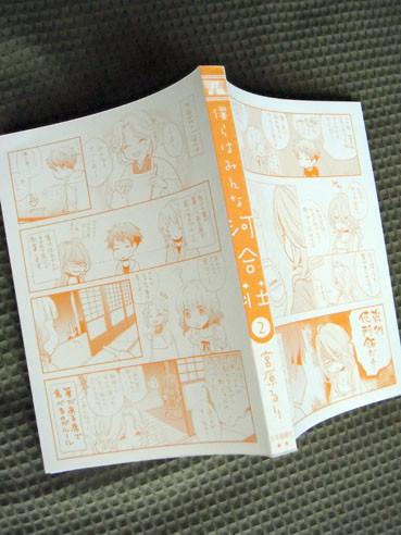 20121221kawaisou02incover