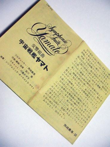 20130115symphonicyamato02card