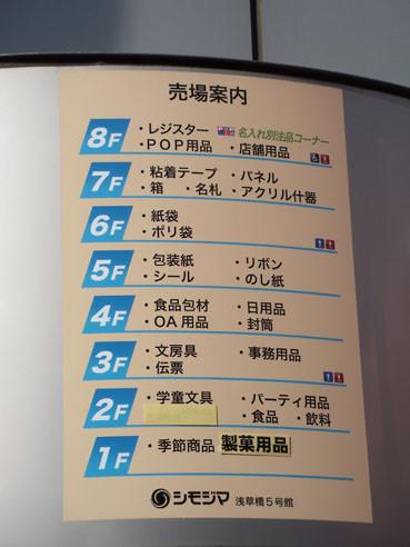 20130123shimojima02florgide