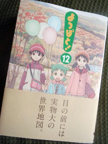 20130313yotsubato12top