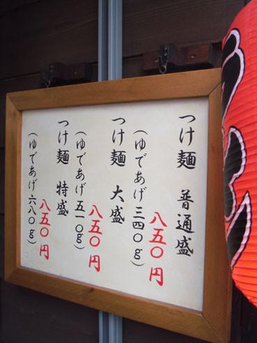 20130504kikyoumenu