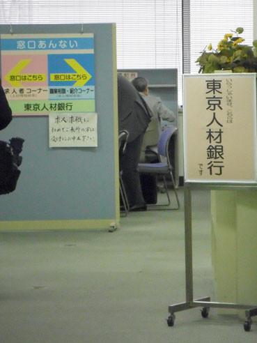 20130505jinzaibankfront