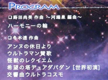 20130714maitafuyukiprogram