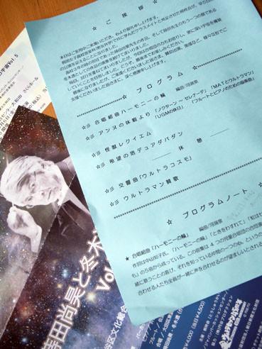 20130907fuyukiprogram