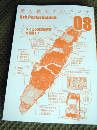 20131119arpeggiozuikaku