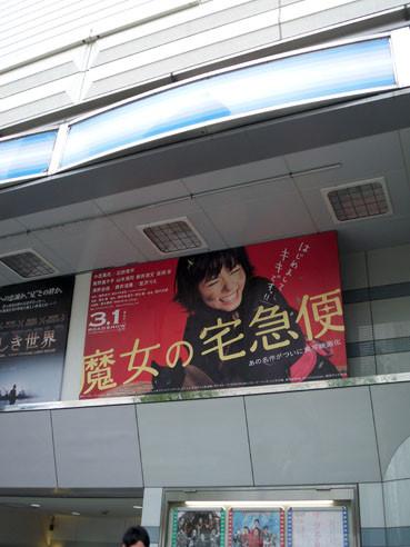 20140312majyotakutouei