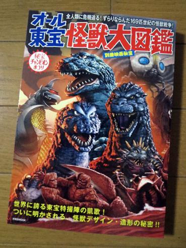 20140509tohokaijyudaizukan